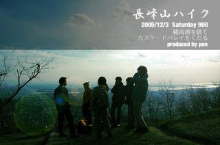 六甲長峰山ハイキング詳細画像